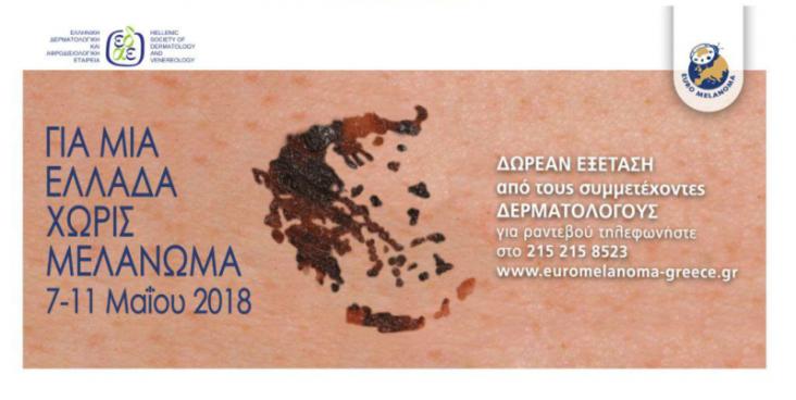 melanomaweek-2018